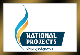 The State Agency for Investment and National Projects of Ukraine